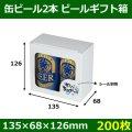 送料無料・ビールギフト箱 缶ビール2本 135×68×126mm「200個」