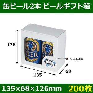画像1: 送料無料・ビールギフト箱 缶ビール2本 135×68×126mm「200個」