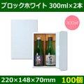 送料無料・酒用ギフト箱 ブロックホワイト 300ml×2本 220×148×70(mm) 適応瓶:約68Φ×208Hまで「100個」