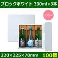 送料無料・酒用ギフト箱 ブロックホワイト 300ml×3本 220×225×70(mm) 適応瓶:約68Φ×208Hまで「100個」