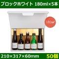 送料無料・酒用ギフト箱 ブロックホワイト 180ml×5本 210×317×60(mm) 適応瓶:約58Φ×208Hまで「50個」