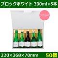 送料無料・酒用ギフト箱 ブロックホワイト 300ml×5本 220×368×70(mm) 適応瓶:約68Φ×208Hまで「50個」