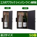 送料無料・酒用ギフト箱 エスポアブラック シャンパン・ワイン兼用箱 全2サイズ「50個」
