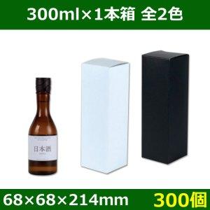 送料無料・酒用ギフト箱 300ml×1本 白 68×68×214(mm) 適応瓶:約68Φ×212Hまで「300個」