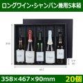 送料無料・酒用ギフト箱 ロングワイン・シャンパン兼用 5本箱 358×467×90(mm) 適応瓶:約88Φ×354Hまで「20個」