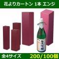送料無料・酒用ギフト箱 花よりカートン 1本箱 エンジ「200/100個」全4サイズ