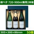 送料無料・酒用ギフト箱 紺ベタ 720・900ml兼用3本 305×300×86(mm) 適応瓶:約86Φ×300Hまで「40個」