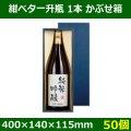 送料無料・酒用ギフト箱 紺ベタ一升瓶 1本 かぶせ 400×140×115(mm) 適応瓶:一升瓶「50個」