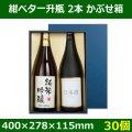 送料無料・酒用ギフト箱 紺ベタ一升瓶 2本 かぶせ 400×278×115(mm) 適応瓶:一升瓶「30個」