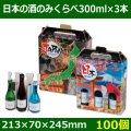 送料無料・酒用ギフト箱 日本の酒のみくらべ300ml×3本 213×70×245(mm) 適応瓶:約68Φ×240Hまで「100個」