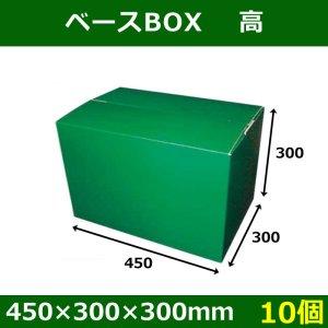 画像1: 送料無料・段ボール製展示台(高) 「10セット」450×300×300mm