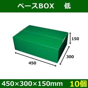 画像1: 送料無料・段ボール製展示台(低) 「10セット」450×300×150mm