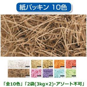画像1: 送料無料・紙パッキン 全10色 「2袋(3kg×2)」