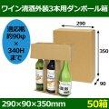 送料無料・ワイン清酒外装3本用ダンボール箱「50箱」 適応瓶:約90φ×340Hまで
