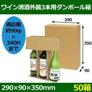 画像1: 送料無料・ワイン清酒外装3本用ダンボール箱「50箱」 適応瓶:約90φ×340Hまで