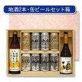 送料無料・地酒(720ml×2本)・350ml缶×8本用ダンボール箱 300×450×90mm 「30箱」
