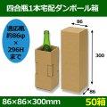 送料無料・四合瓶1本宅配ダンボール箱「50箱」 適応瓶:約86φ×296Hまで