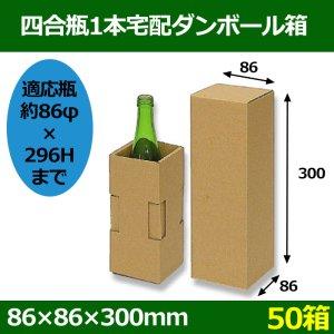 画像1: 送料無料・四合瓶1本宅配ダンボール箱「50箱」 適応瓶:約86φ×296Hまで