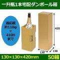 送料無料・一升瓶1本宅配ダンボール箱「50箱」 適応瓶:約110φ×410Hまで