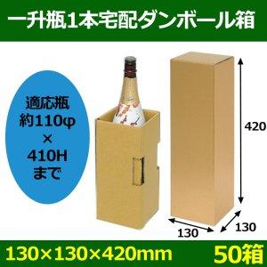 画像1: 送料無料・一升瓶1本宅配ダンボール箱「50箱」 適応瓶:約110φ×410Hまで