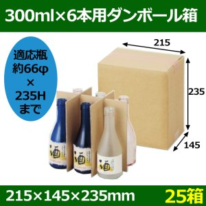 画像1: 送料無料・300ml×6本用ダンボール箱「25箱」 適応瓶:約66φ×235Hまで