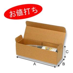 画像1: 送料無料・お値打ち1本 宅配ダンボール箱「100箱」 適応瓶:約90φ×318Hまで
