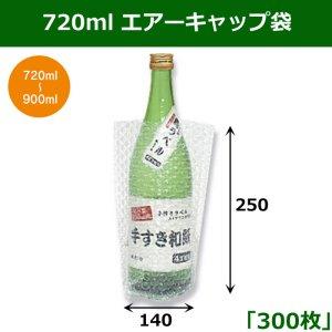 画像1: 送料無料・720ml エアーキャップ袋「300枚」 140×250mm