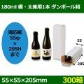 送料無料・180ml細・太兼用1本ダンボール箱 「300箱」F段 適応瓶:約55φ×205Hまで