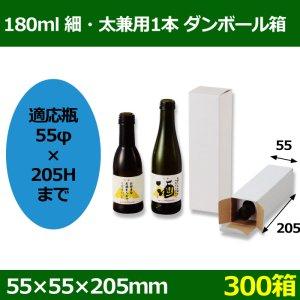 画像1: 送料無料・180ml細・太兼用1本ダンボール箱 「300箱」F段 適応瓶:約55φ×205Hまで