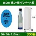 送料無料・180ml細1本用ダンボール箱 「300箱」F段 適応瓶:約50φ×210Hまで
