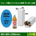 送料無料・ジュース瓶1リットル×1本用ダンボール箱 「100箱」E段 適応瓶:約88φ×290Hまで