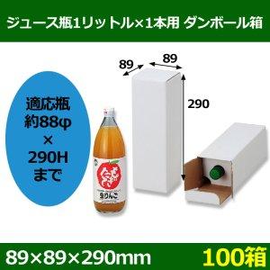 画像1: 送料無料・ジュース瓶1リットル×1本用ダンボール箱 「100箱」E段 適応瓶:約88φ×290Hまで