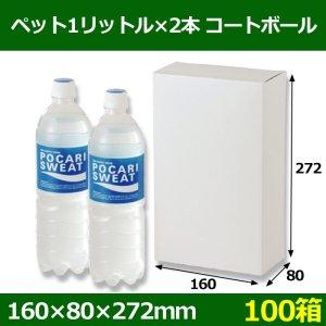 画像1: 送料無料・ペット1リットル×2本 「100箱」コートボール 適応瓶:約82φ×280Hまで