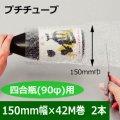 送料無料・プチチューブ(小)適応瓶:90φ(四合瓶) 150mm幅×42M巻「2本」
