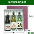 送料無料・和洋酒兼用3本箱 適応瓶:約88φ×345Hまで「40箱」 345×302×88mm