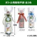 送料無料・ボトル用梨地平袋 全3色 140×400mm「200枚」 適応瓶:約88φ×230Hまで