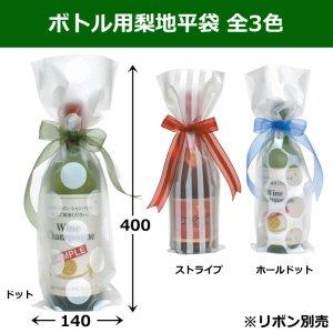 画像1: 送料無料・ボトル用梨地平袋 全3色 140×400mm「200枚」 適応瓶:約88φ×230Hまで  #ppb