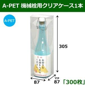 画像1: 送料無料・A-PET 機械栓用クリアケース1本 「300枚」 適応瓶:約86φ×304Hまで #ppb