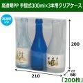送料無料・高透明PP 手提式300ml×3本用クリアケース 「200枚」 適応瓶:約68φ×200Hまで