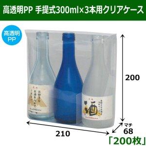 画像1: 送料無料・高透明PP 手提式300ml×3本用クリアケース 「200枚」 適応瓶:約68φ×200Hまで #ppb