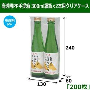 画像1: 送料無料・高透明PP手提箱 300ml細瓶×2本用クリアケース 「200枚」 適応瓶:約60φ×240Hまで #ppb