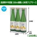 送料無料・高透明PP手提箱 300ml細瓶×3本用クリアケース 「200枚」 適応瓶:約60φ×240Hまで