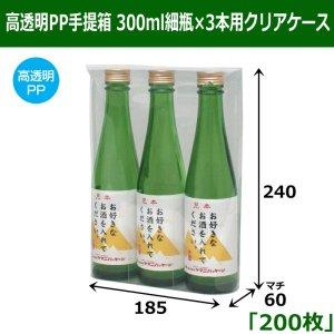 画像1: 送料無料・高透明PP手提箱 300ml細瓶×3本用クリアケース 「200枚」 適応瓶:約60φ×240Hまで #ppb