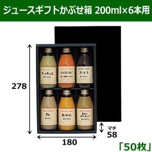 画像1: 送料無料・ジュースギフトかぶせ箱 200ml×6本用 「50枚」 適応瓶:約57φ×136Hまで