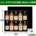 送料無料・ジュースギフトかぶせ箱 200ml×10本用 「50枚」 適応瓶:約57φ×136Hまで