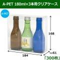 送料無料・A-PET 180ml×3本用クリアケース 「300枚」 適応瓶:約60φ×167Hまで