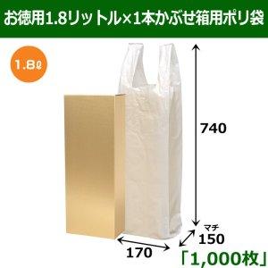 画像1: 送料無料・1.8リットル1本かぶせ箱用ポリ袋 170×150×740mm 「1,000枚」  #ppb