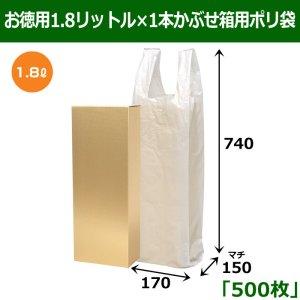 画像1: 送料無料・1.8リットル1本かぶせ箱用ポリ袋 170×150×740mm 「500枚」  #ppb