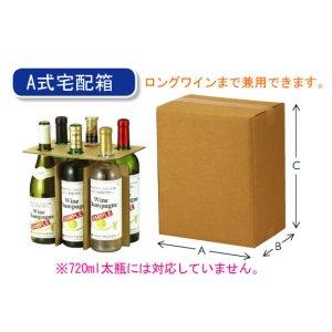 画像1: 送料無料・和洋酒兼用6本用ダンボール箱「25箱」 適応瓶:約84φ×330Hまで