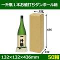 送料無料・一升瓶1本お値打ちダンボール箱「50箱」 箱サイズ:内寸132×132×436mm